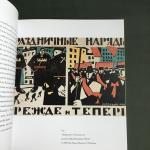 Kachurin, Pamela Jill - Soviet Textiles Designing the modern Utopia