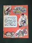 - Alphabet Book  from Sri Lanka