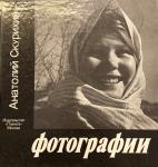 Skurikhin, Anatoli [Anatoly]; Anatoli Fomin - Anatoli [Anatoly] Skurikhin, fotografii