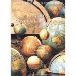 Lehman, René - Berliner Globenhersteller 1790 - 1970 Erde Sonne Mond und Sterne