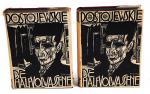 Dostojewskie, F.M.; Johan Dijkstra (band, omslag, houtsneden) - De Halfvolwassene (Podrostok). Uit het Russisch vertaald door S. van Praag.