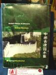 Qiao, Yun - Defense Structures / Ancient Chinese Architecture