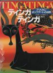 Shiraishi, Kenji, Fumiko Yammoto - World of African Pop Art - Tingatinga (Japanse uitgave)