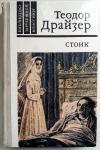 Dreiser, Theodore - Теодор Драйзер - Стоик (RUSSISCHTALIG) (Theodore Dreiser - Stoïcijns)